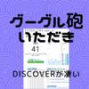 【ブログ運営】グーグル砲をいただきました!だから何?サチコのDiscoverが凄いんです!