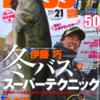 【バス雑誌】最新号「アングリングバスVol.21」発売!
