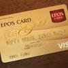 エポスカードは年会費無料の最強カード