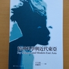 『精神科学と東アジア』中国語版が発売されました!