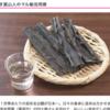 あさイチメモ。富山の昆布問屋さんに学ぶ、簡単美味なこんぶ活用方法