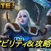 SMITE スカジ (Skadi) について アビリティ&攻略情報