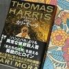 「カリ・モーラ」トマス・ハリス最新作を読んでみました    サイコ・スリラーではないでしょう