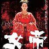 『ハムレット』を五代十国時代に脚色した、チャン・ツィイー主演映画『女帝[エンペラー]』