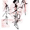 目黄不動にちょっと寄ってみた:御朱印:関東三十六不動❸/13番南谷寺〜19番最勝寺