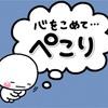 ブログ…お休みします(>人<;)