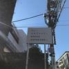 パン巡り13表参道