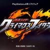 PS4で「仮面ライダークライマックスファイターズ」が12月7日発売決定!今度は3D対戦アクション?!
