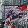 にちよ記:あのcongiro氏、TOKYO DRIFTを観にお台場へ、そして新橋で大いに飲み語らう!