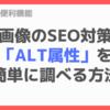 【ブログ便利機能】画像のSEO対策「ALT属性」を簡単に調べる方法