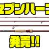 【DAIWA】赤いブランクスのオールラウンド4ピースロッド「セブンハーフ」発売!