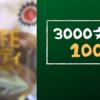3000文字チャレンジ「100」