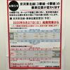 川崎駅 京浜東北線の乗車位置が変わるらしい