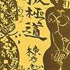 Eテレ『ふるカフェ系 ハルさんの休日』「京都・吉田山」編のお店は「茂庵」さん。ヒノキがふんだんに使われ豪華で格式高い食堂棟でした