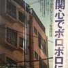 日経記事「マンションの管理が崩壊するとき」は他人事ではない!