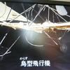 世界で初めて、二宮忠八の模型「飛行器」