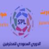تردد قناة جوي سبورت 2018 على النايل سات الناقلة للدوري السعودي