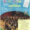 オーケストラの日 演奏会のお知らせ 3/31