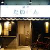 【京都市役所前】たいげん