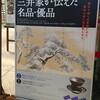 三井家が伝えた名品・優品 第2部 日本の古美術@三井記念美術館