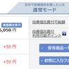 へそくり100万円への道(4)節税しながらへそくり