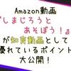 Amazon限定の『しまじろうとあそぼう!』が知育動画としてとても優れていた!