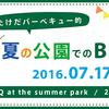 追加情報・Part2★『たけだバーベキュー的 夏の公園でのBBQの楽しみ方』
