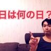 【今日は何の日?】 10月1日(土)知らないとは言わせねぇよ??