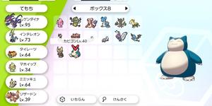 【ポケモン剣盾】ボックスの使い方・整理・box上限拡張
