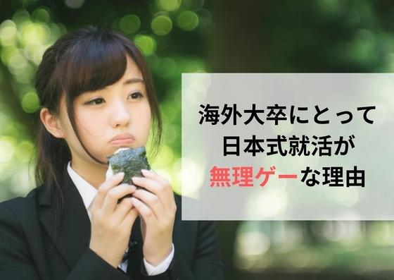 海外大生が正攻法で日本式シュウカツに臨むのが難しい理由5つ&対策法