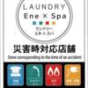 REPORT:㈱TOSEI 静岡県 Fuwari 本宿店/社会インフラとしての期待も高まるコインランドリー・災害に強いプロパンガスで動く発電機、水4tも備蓄
