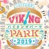 犬OK~ふるさと応援祭りバイキングパーク2019~in日比谷公園