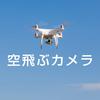 【空飛ぶカメラ】全てのカメラユーザーが空撮ドローンを買うべき5つの理由【フライングカメラ】