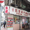 香港 上環駅すぐ近く! お粥の超人気店【生記清湯牛腩麺家(San Kee)】