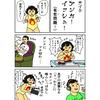 漫画・アンガー・イッシュー(易怒問題!)①
