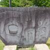 石川の石を彫ろう