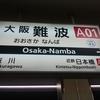 私鉄特急(近鉄アーバンライナー&名鉄展望車)+高速バスツアーの旅②
