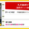 【ハピタス】不動産投資カウンセリング(無料面談)で7,720ポイント!(6,948ANAマイル)