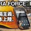 実はこっそり発売されていた京セラのSIMフリータフネススマホ(DURA FORCE PRO)
