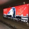 旅の羅針盤:成田空港を利用するなら知っておきたい「成田エクスプレス」 ※乗車すれば、旅行気分が高まります。