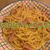 男飯!! 最強に簡単なペペロンチーノの作り方(レシピ)