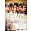 【映画】ラストレシピ 麒麟の舌の記憶