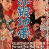 映画日記2018年3月11日~13日/溝口健二(1898-1956)のトーキー作品(11)最終回