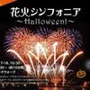 八景島花火 10月30日