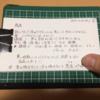 測量野帳・情報カード・ポメラ・iPodtouch「聞き書き介護」の道具について