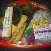 「かねひで」(大宮市場)の「季節弁当(春)さわらとあおさのほぐしめし」 225(半額)+税円