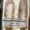 チキンカツサンド(千切りキャベツ入り)