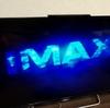 自宅IMAXと、ノーラン祭り