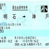 西明石駅発着の上り方面の自由席特急券