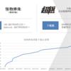 中国講演レポート『XFLAG スタジオにおける資産の有効活用術~いかにして数万アセットを管理したか?~』